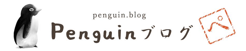 Penguinブログ